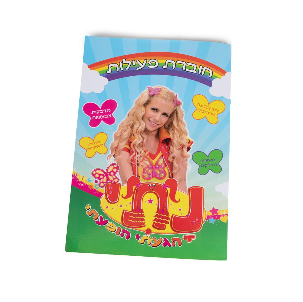 משחקים לילדים חוברות צביעה לילדים חוברות פעילות לילדים נתי הגעתי הופעתי
